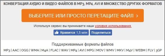 Интерфейс редактора onlinevideoconverter.com