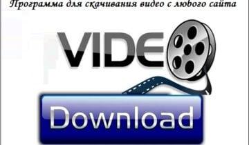 Программа для скачивания видео с любого сайта