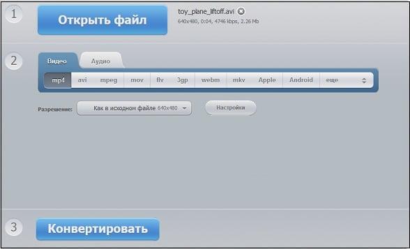 Настраиваем разрешение видео в convert-video-online.com