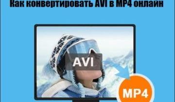 Как конвертировать AVI в MP4 онлайн