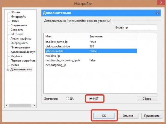 Отключите IP-фильтр в настройках клиента