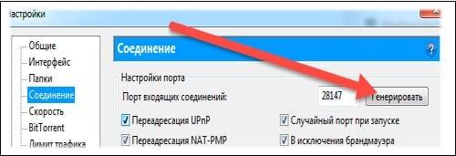 """Нажмите на кнопку """"Генерировать"""" для выбора альтернативного порта"""