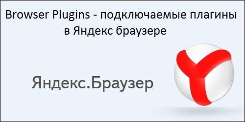 Разбираемся с функционалом команды browser://plugins в Яндекс.Браузер