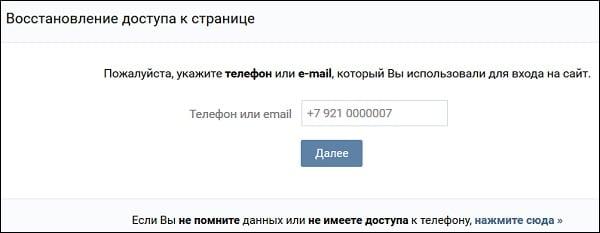 Укажите ваш телефон для смены пароля