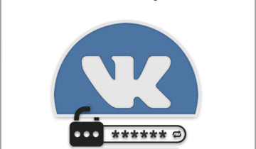 Как поменять пароль в ВК
