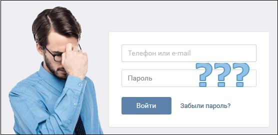 Забыли пароль? Смените его!