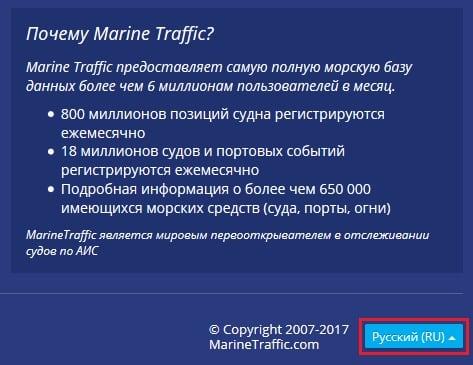 Задействуйте русский язык в самом низу рабочей страницы
