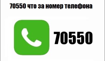70550 что за номер телефона