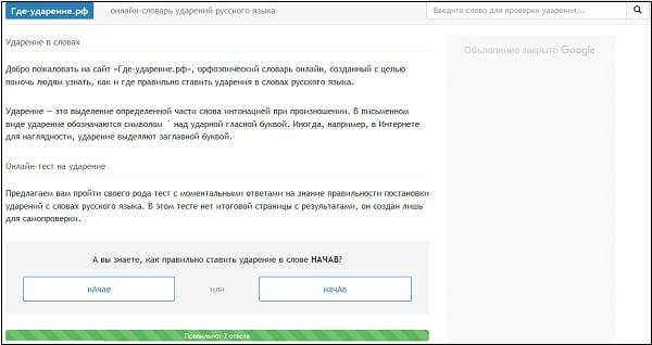 Рабочий экран сервиса где-ударение.рф