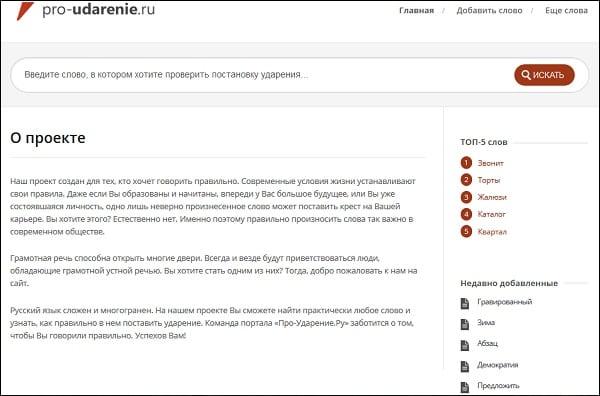 Сервис pro-udarenie.ru поможет не только найти информацию по нужному слову, но и самостоятельно добавить новое слово на данный ресурс