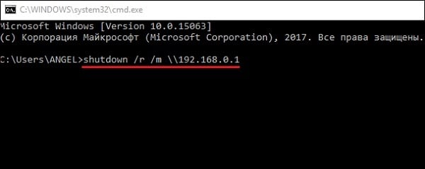 Компьютер с указанным сетевым адресом будет перезагружен
