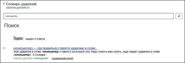 Для своей работы сайт udarenie.gramatik.ru использует поисковый инструментарий Яндекса