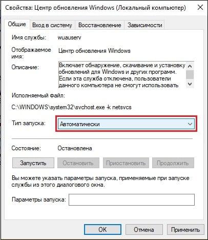 """Убедитесь, что у службы """"Центр обновления Windows"""" установлен тип запуска """"Автоматически"""""""