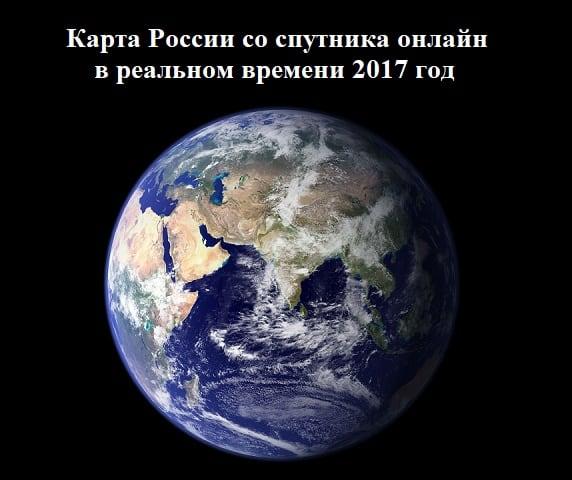Карта россии со спутника онлайн