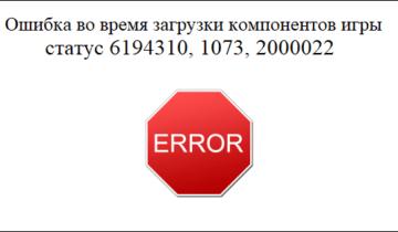 Ошибка во время загрузки компонентов игры статус 6194310, 1073, 2000022