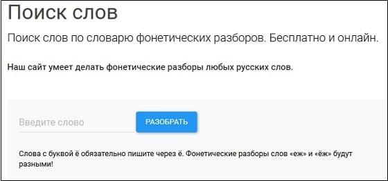 Фонетический разбор нужного слова можно выполнить с помощью сайта phoneticonline.ru