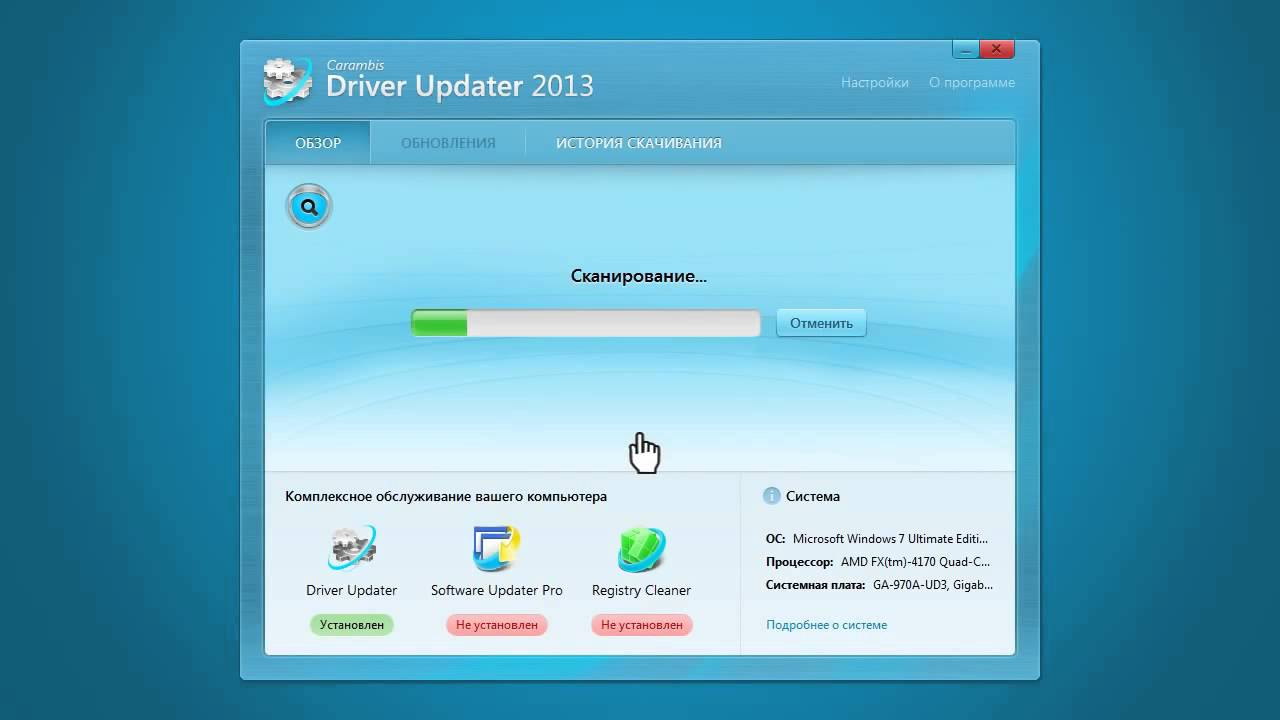 Процесс сканирования Carambis Driver Updater