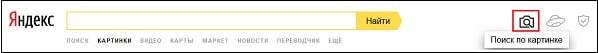 """Для осуществления поиска перейдите на """"Яндекс.Картинки"""", и нажмите на значок фотоаппарата справа"""
