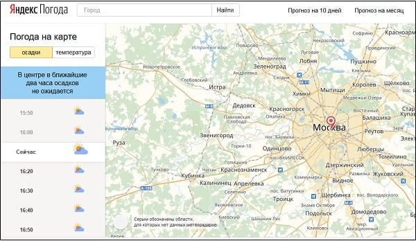 """Сервис """"Яндекс.Погода"""" позволит предсказать осадки в том или ином регионе"""