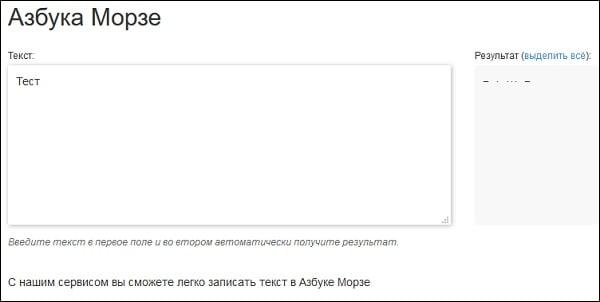 При наборе нужного текста на сайте 4txt.ru справа будет автоматически отображаться его перевод в коде Морзе