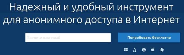 Достаточно ввести адрес заблокированного ресурса в соответствующей строке анонимайзера - и вы получите доступ к заблокированному содержимому