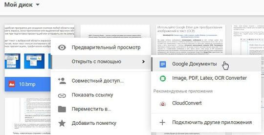 Открываем файл как Google Docs