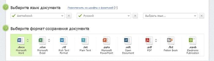 Указываем язык и файл готового текста