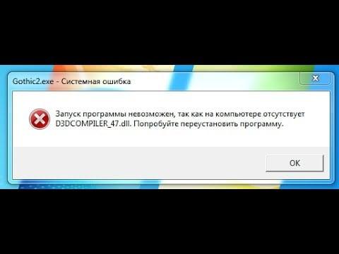 Решаем проблему с отсустсвие D3DCOMPILER_47.dll