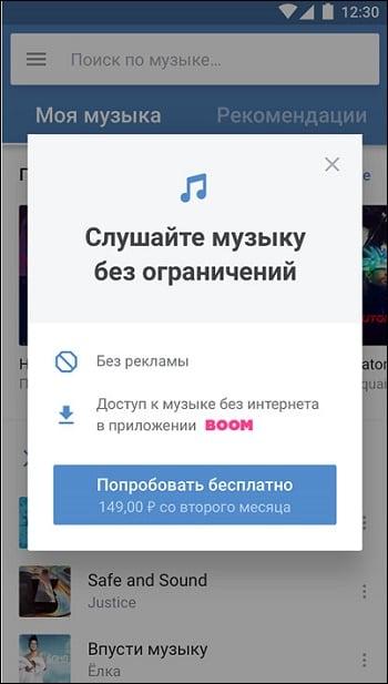 """Используйте приложение """"Boom"""" с платным функционалом"""