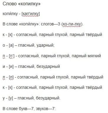 "Разбор слова ""копилку"""
