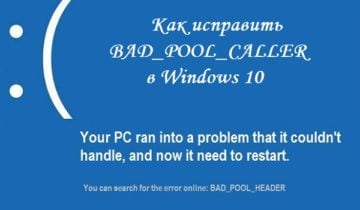 BAD_POOL_CALLER