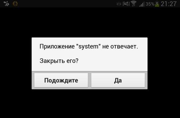 Скриншот ошибки System