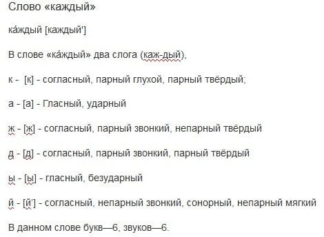 """Разбор слова """"каждый"""""""