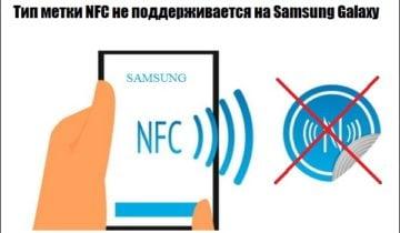 Тип метки NFC не поддерживается на Samsung Galaxy
