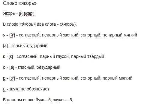 """Разбор слова """"якорь"""""""