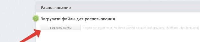 Загружаем файл из компьютера для перевода в текст