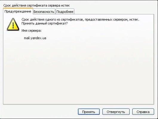 Ошибка ERR_INSECURE_RESPONSE