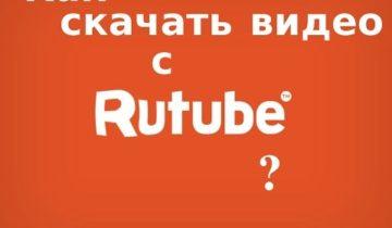 Скачиваем видео с Рутуба
