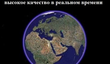 Google Maps онлайн