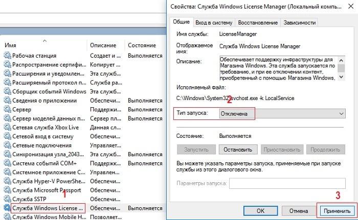 Настраиваем службы Windows