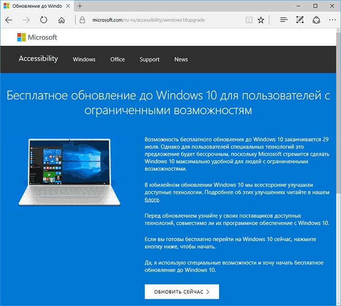 Обновляем Windows до 10 версии