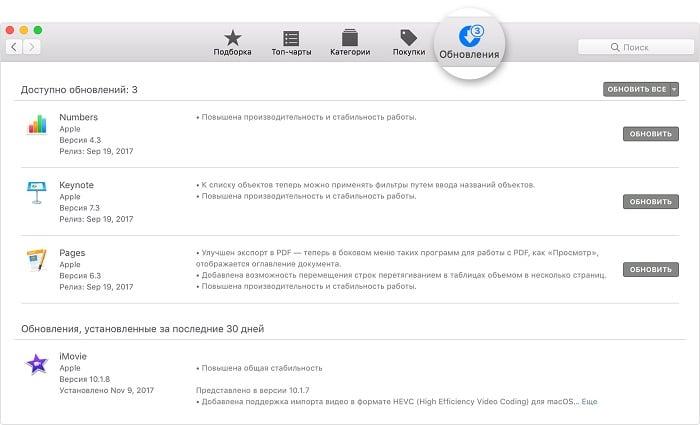 Обновляем устройство при помощи App Store