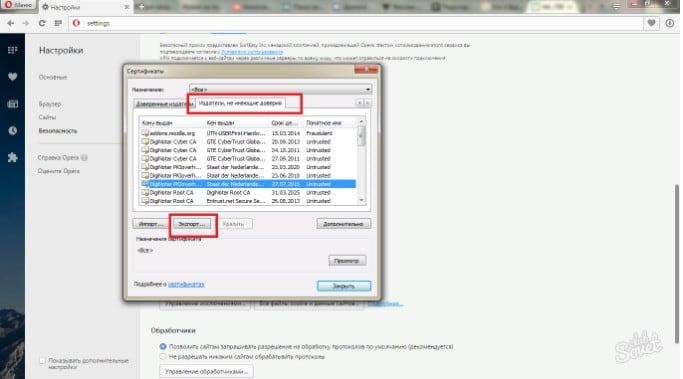 Перенос файла на компьютер