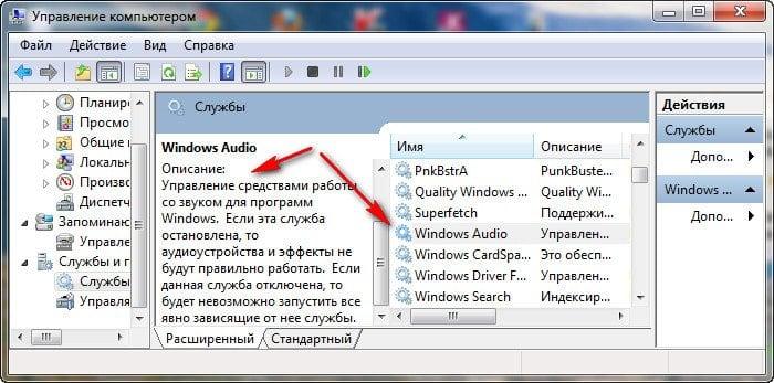 Включаем службу Windows Audio