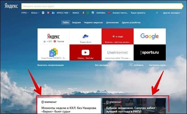 Расположение сервиса в окне браузера