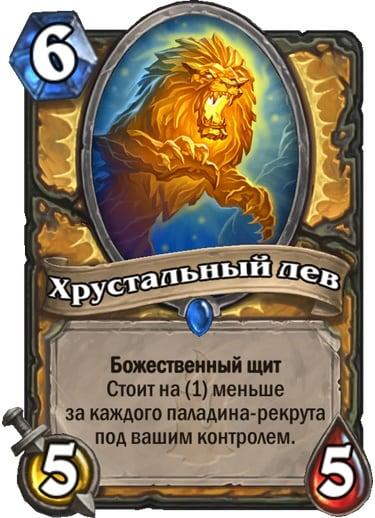 Хрустальный лев