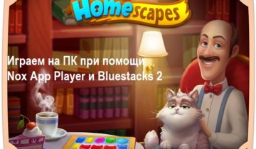 Играем в игру Homescapes на компьютере