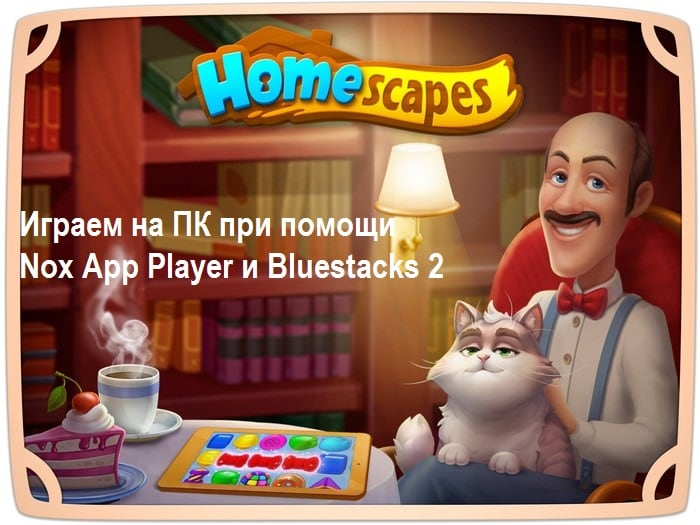 Игра Homescapes