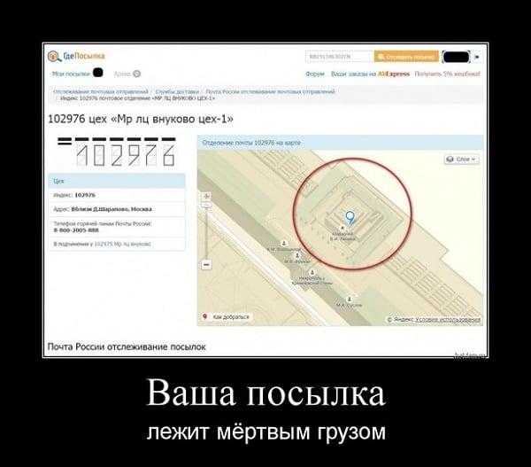 Застрявшие в МР ЛЦ Внуково посылки уже стали притчей в языцех