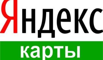 Пользуемся Яндекс.Карты в реальном времени